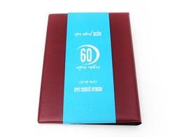 אלבום ל-60 כרטיסי ביקור דגם איריס