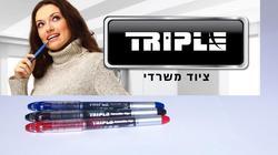 12  עט ראש סיכה TRIPEL 207